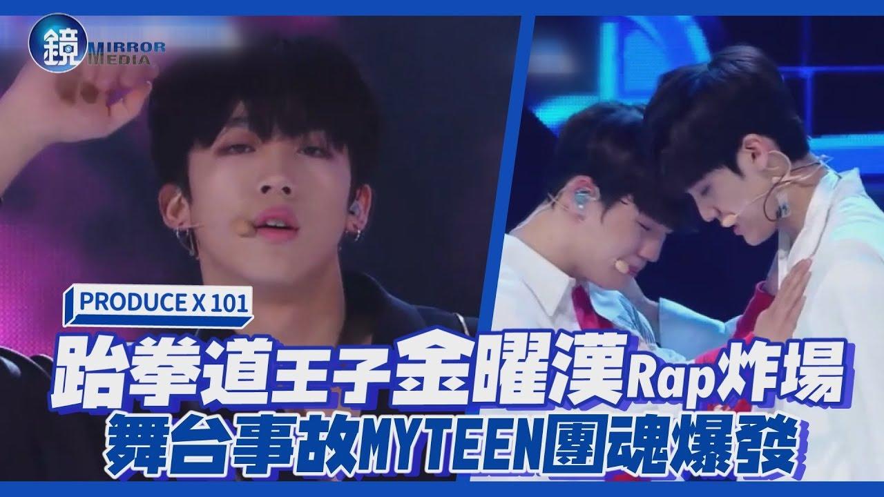 鏡娛樂 PRODUCE X 101》跆拳道王子金曜漢Rap炸場 舞台事故MYTEEN團魂爆發