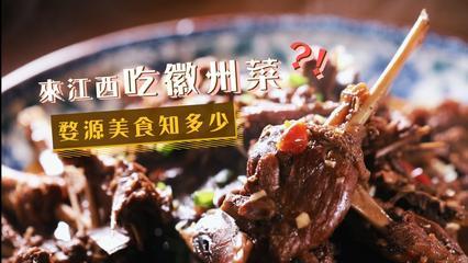 鏡食旅》來江西吃徽州菜?!婺源美食知多少