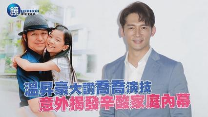 鏡週刊 娛樂即時》溫昇豪大讚喬喬演技 意外?#37326;l?#20102;?#23478;庭內幕