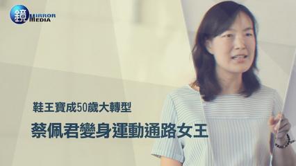 鏡週刊 財經封面》鞋王寶成50歲大轉型 蔡佩君變身運動通路女王