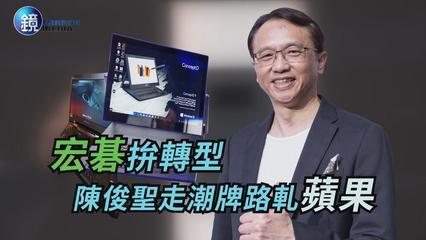 鏡週刊 財經專題》宏碁拚轉型  陳俊聖走潮牌路軋蘋果