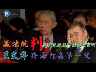 鏡週刊 封面故事》美法院判受理王永慶千億遺產官司 王文洋跨海打贏第一仗