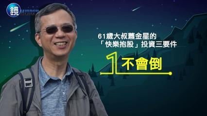鏡週刊 達人理財》把股票當保單買  61歲大叔蕭金星的快樂抱股投資術