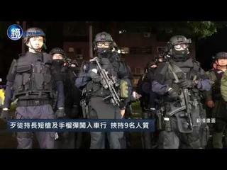 鏡週刊 鏡爆社會》桃園車行9員工遭持槍挾持 警政署長親坐陣平安落幕