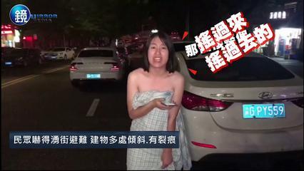 鏡週刊 鏡爆社會》四川長寧深夜發生6 0地震 已造成13人死亡 受傷逾百人