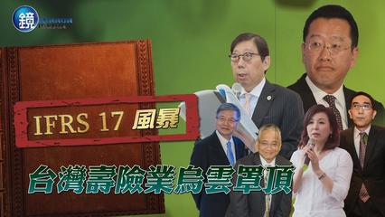 鏡週刊 財經封面》IFRS 17風暴 台灣壽險業烏雲罩頂
