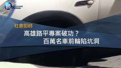 鏡週刊 鏡爆社會》高雄路平專案破功?  百萬名車前輪陷坑洞