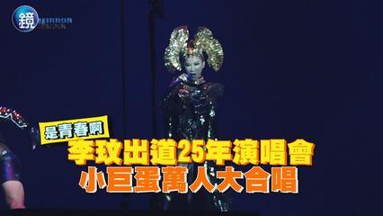 鏡週刊 娛樂即時》李玟出道25年演唱會 小巨蛋萬人大合唱