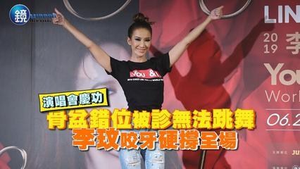 鏡週刊 娛樂即時》骨盆錯位被診無法跳舞 李玟演唱會硬撐全場
