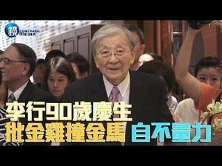 鏡週刊 娛樂即時》李行90歲慶生 批金雞撞金馬自不量力