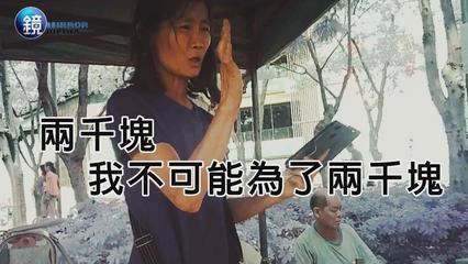 鏡週刊 新聞直擊》一貓多賣 狗場臭亂 台中動保怪女遭控斂財