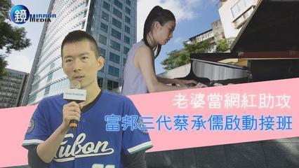 鏡週刊 財經封面》老婆當網紅助攻 富邦三代蔡承儒啟動接班