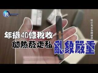 鏡週刊 新聞傳真》年損40億稅收 加熱菸走私亂象嚴重
