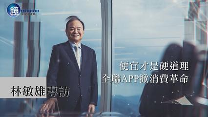 鏡週刊 財經封面》全聯APP掀消費革命 林敏雄:便宜才是硬道理
