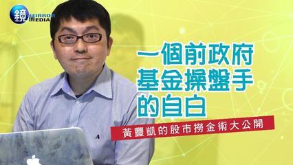 鏡週刊 達人理財》一個前政府基金操盤手的自白 黃豐凱的股市撈金術大公開