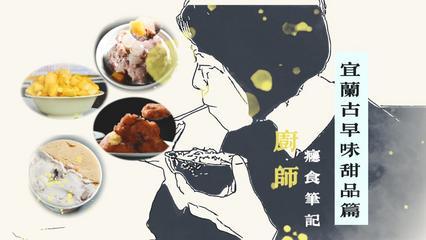 鏡食旅》廚師癮食筆記 宜蘭古早味甜品篇