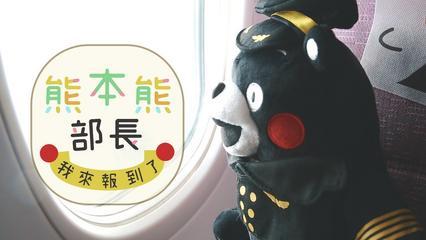 鏡食旅》熊本熊部長,我來報到了!