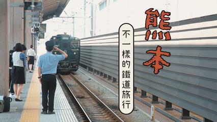 鏡食旅》熊本不一樣的鐵道旅行