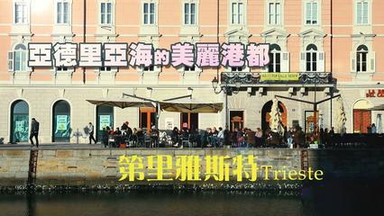 鏡食旅》亞德里亞海的美麗港都 第里雅斯特Trieste