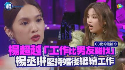 鏡週刊 鏡娛樂即時》楊超越「工作比男友難找」! 楊丞琳堅持婚後繼續工作