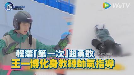 鏡週刊 鏡娛樂即時》程瀟「第一次」超勇敢 王一博化身教練帥氣指導
