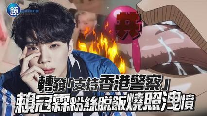 鏡娛樂 鏡娛樂即時》轉發「支持香港警察」引不滿 賴冠霖粉絲脫飯燒照洩憤