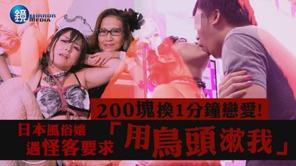 鏡娛樂 獨家18禁專訪》200塊換1分鐘戀愛! 日本風俗孃遇怪客要求「用鳥頭漱我」
