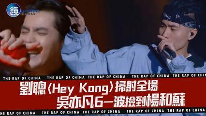 鏡娛樂 新說唱2019》劉聰〈Hey Kong〉掃射全場 吳亦凡6一波撿到楊和蘇