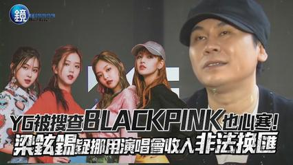 鏡娛樂 鏡娛樂即時》YG被搜查BLACKPINK也心寒!梁鉉錫疑挪用演唱會收入非法換匯