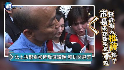 鏡週刊 鏡爆政治》韓國瑜週六北漂成立百人國政顧問團 總召張善政:這本來是我選總統要用的