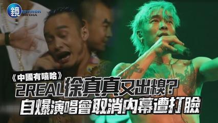 鏡娛樂 鏡娛樂即時》《中國有嘻哈》徐真真又出糗? 自爆演唱會取消內幕遭主辦方打臉