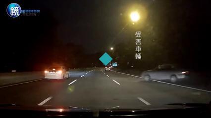 鏡週刊 鏡爆社會》變換車道釀禍肇逃  國道警追車聯繫到案