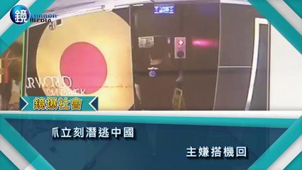 鏡週刊 鏡爆社會》手下被抓立刻潛逃中國  主嫌搭機回臺被逮到了