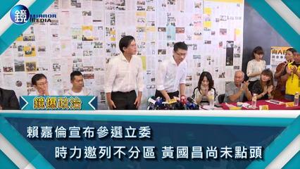 鏡週刊 鏡爆政治》賴嘉倫宣布參選立委 時力邀列不分區 黃國昌尚未點頭