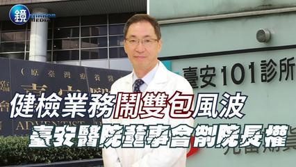 鏡週刊 財經時事》健檢業務鬧雙包風波 臺安醫院董事會削院長權