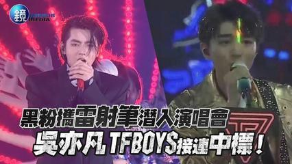 鏡娛樂 鏡娛樂即時》黑粉攜雷射筆潛入演唱會 吳亦凡TFBOYS接連中標!