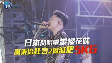 鏡週刊 娛樂即時》日本開唱電暈櫻花妹 蕭秉治狂言2周減肥5KG