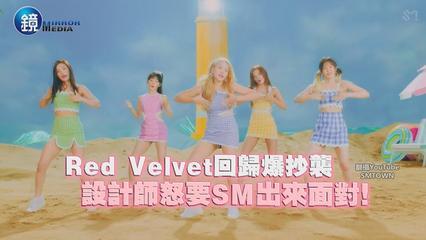 鏡週刊 鏡娛樂即時》Red Velvet回歸爆抄襲 設計師怒要SM出來面對!