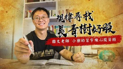 鏡週刊 達人理財》規律尋找長青樹好股 國文老師 小樂的習字練心投資術