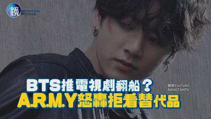 鏡週刊 鏡娛樂即時》BTS推電視劇翻船? A.R.M.Y怒轟拒看替代品
