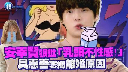 鏡娛樂 鏡娛樂即時》安宰賢狠批「乳頭不性感!」具惠善悲揭離婚原因