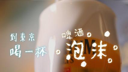 鏡食旅》到東京喝一杯啤酒泡沫