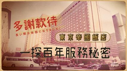 鏡食旅》多謝款待 一探東京帝國飯店百年服務秘密