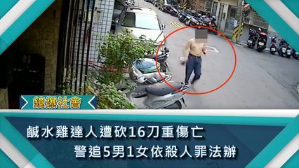 鏡週刊 鏡爆社會》鹹水雞達人遭砍16刀被丟包醫院重傷亡 警追5男1女依殺人罪法辦