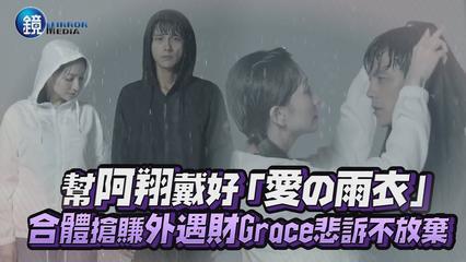 鏡週刊 鏡娛樂即時》幫阿翔戴好「愛的雨衣」 合體搶賺外遇財Grace悲訴不放棄