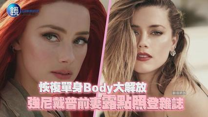 鏡週刊 鏡娛樂即時》恢復單身Body大解放 強尼戴普前妻露點照登雜誌