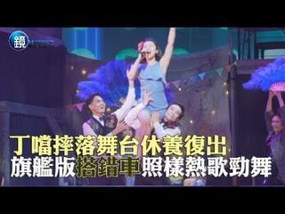 鏡週刊 娛樂即時》 丁噹摔落舞台休養復出 升級旗艦版《搭錯車》照樣熱歌勁舞