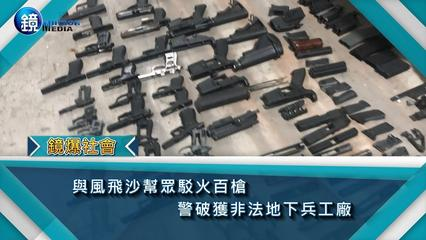 鏡週刊 鏡爆社會》與風飛沙幫眾駁火百槍 警破獲非法地下兵工廠