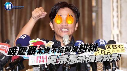 鏡週刊 娛樂即時》吸塵器太貴不給退爆糾紛 吳宗憲冤嗆:嫌貴別買