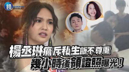 鏡週刊 鏡娛樂即時》楊丞琳才痛斥私生飯不尊重 幾小時後領證照曝光!
